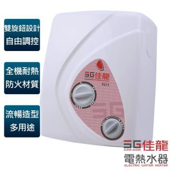 佳龍牌雙旋鈕設計即熱式電熱水器NH88-LB