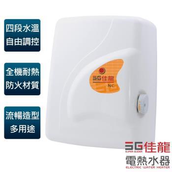 佳龍牌四段溫度即熱式電熱水器NC99-LB