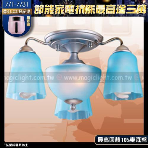 Magic Light光的魔法師 嘉年華三燈半吸頂燈(藍)