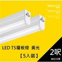【光的魔法師 Magic Ligh】5入裝 LED層板燈 黃光 2呎 [60公分] 不斷光