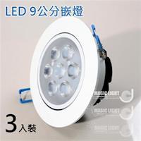 【光的魔法師 Magic Light】LED崁燈 刀片式一體散熱設計 3入裝