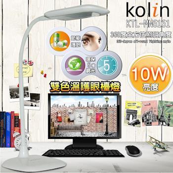 Kolin歌林 10W 雙色溫LED護眼檯燈 KTL-MN6161