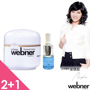 德國webner葦柏納 凍齡女王雪酪精油霜*2+藍甘菊原液7ml*1