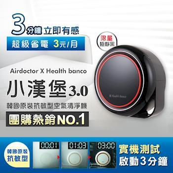 韓國 Health Banco 清淨機  抗敏型 空氣清淨機(極靜黑)HB-R1BF2025H