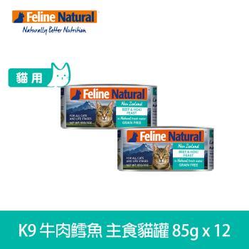 K9 99%生肉主食貓罐-無穀牛肉+藍鱈魚85g-12入