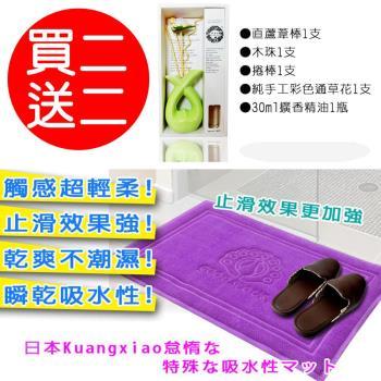 【買2送2】時尚加大款止滑地墊/腳踏墊(2色可選)X2+陶瓷愛心型擴香花竹精油X2