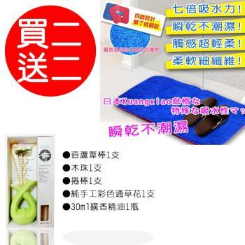 【買3送2】MIT日式新款多層次超吸水纖維地墊(2色可選)X3+陶瓷愛心型擴香花竹精油X2