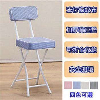 《C&B》方塊吐司軟座折合椅(二入)