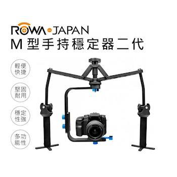 ROWA 樂華 M型手持穩定器二代