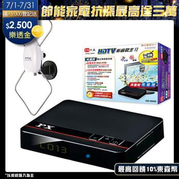 【大通】高畫質數位電視接收機+高畫質專用天線 HD-8000+HDA-5000