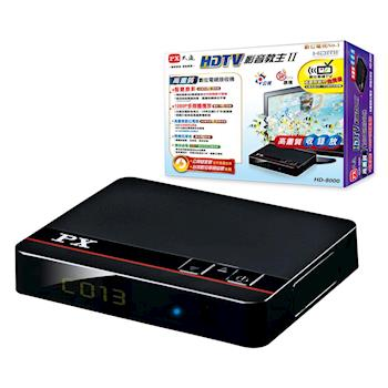 【大通】高畫質數位電視接收機(不含天線) HD-8000
