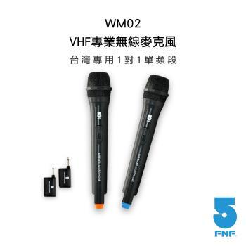 【ifive】歌手級VHF無線麥克風組(藍色/橘色)