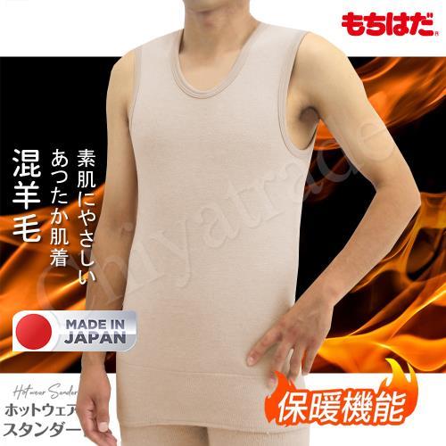 【HOT WEAR】日本製 機能高保暖 輕柔裏起毛 羊毛無袖背心 衛生衣背心(男)-M~LL