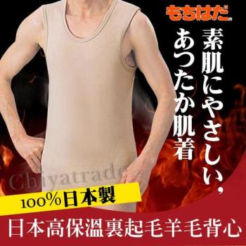 【HOT WEAR】日本製 機能高保暖 輕柔裏起毛 羊毛無袖背心 衛生衣背心(男)-M~LL