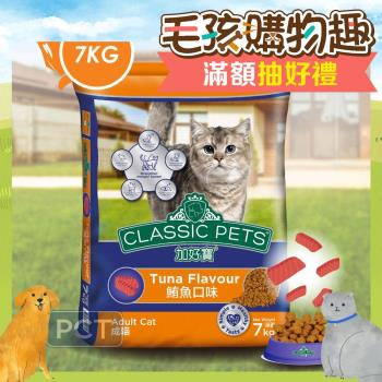 【Classic Pets】加好寶乾貓糧 – 鮪魚口味 7kg