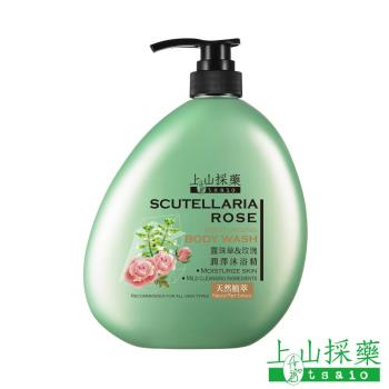 【上山採藥】潤澤沐浴精(露珠草玫瑰) 850ml
