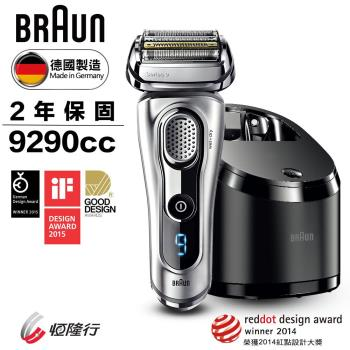BRAUN德國百靈-9系列音波電鬍刀9290cc(買就送)