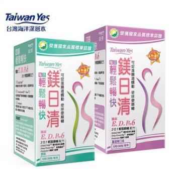 Taiwan Yes-鎂日清(原味/蔓越莓)30包/盒