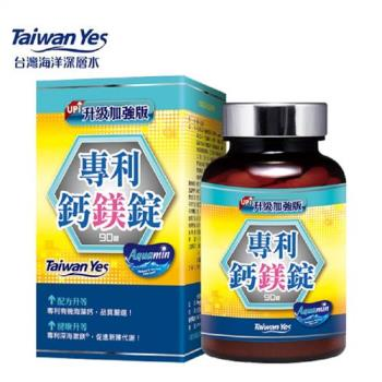 Taiwan Yes-專利鈣鎂錠 90錠/罐