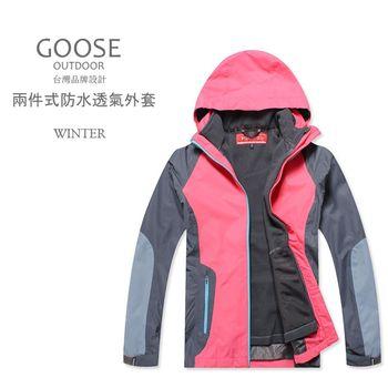GOOSE 女款-兩件式 防水透氣高機能外套GOS-044