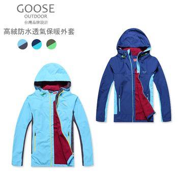 GOOSE 男款- 單件衝鋒衣 高絨防水透氣保暖外套GOS-042