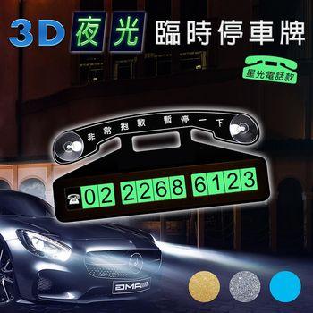 3D夜光臨時停車牌 星光夜視電話號碼牌 暫停一下