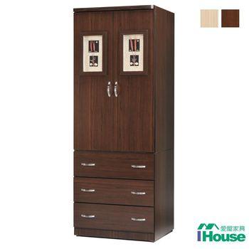IHouse-幸運草三抽雙門滑軌衣櫃「2.5x7呎」