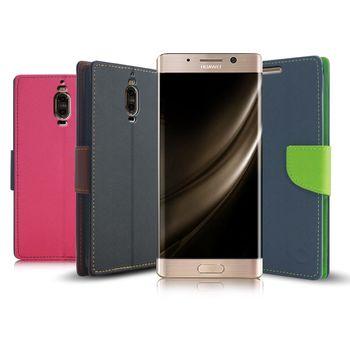 【台灣製造】MyStyle Huawei 華為 Mate 9 Pro 期待雙搭側翻皮套