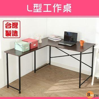 BuyJM 防潑水L型工作桌/電腦桌/寬140*120cm