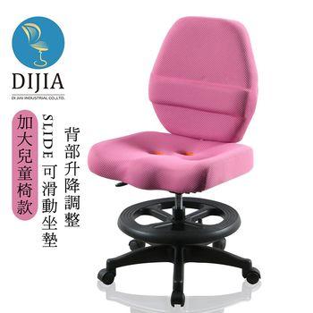 【DIJIA】 美樂蒂安全腳圈兒童椅/電腦椅/學習椅/成長椅(三色任選)