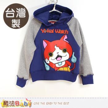 魔法Baby 兒童帽T 台灣製妖怪手錶正版厚磅暖絨連帽T恤~k60319