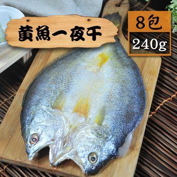 [渔季]五星级黄鱼一夜干回购组