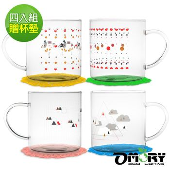 【OMORY】耐熱玻璃馬克杯375ml-4入組(贈杯墊)