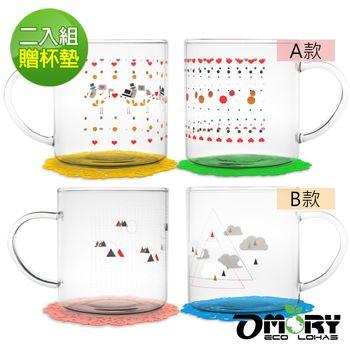 【OMORY】耐熱玻璃馬克杯375ml-2入組(贈杯墊)