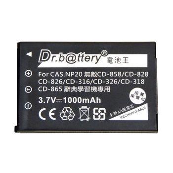 無敵 翻譯機 CD-316/CD-318/CD-865//CD-825專用鋰電池