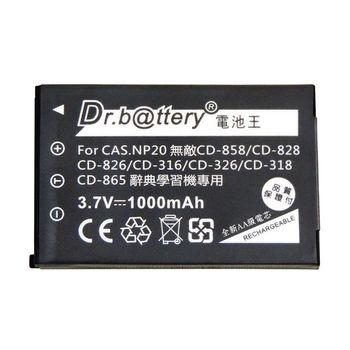 無敵 翻譯機 CD-316/CD-318/CD-865//CD-825/CD-816 專用鋰電池