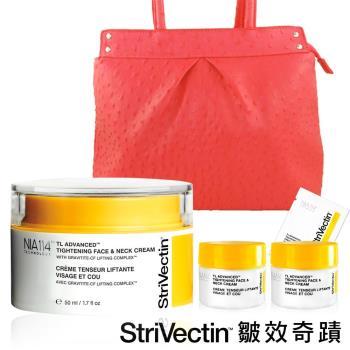 StriVectin 皺效奇蹟 皺效緊緻繃繃霜時尚組(50MLX1+7MLX2+1MLX1+桃紅駝鳥包)