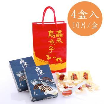 莊國勝 金鑽一口吃烏魚子4盒(10片/盒 附提袋2個)