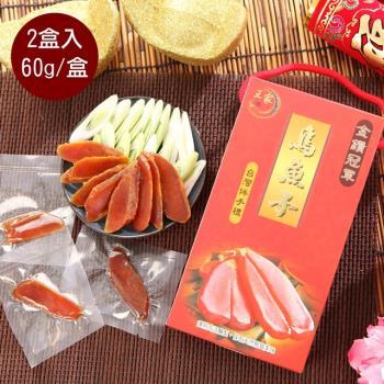 非常元氣 碳烤一口吃烏魚子即食禮盒(60g/盒)*2盒