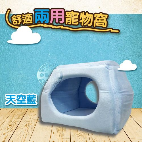 寵物舒適兩用立體造型睡窩-M 櫻花粉/天空藍 二色 適合中小型犬貓用 狗窩貓窩