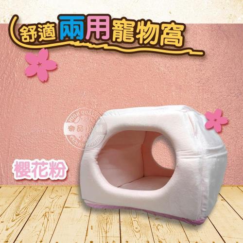 寵物舒適兩用立體造型睡窩-L 櫻花粉/天空藍 二色 適合中小型犬貓用 狗窩貓窩