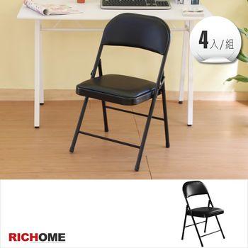 RICHOME DM超實惠耐用型折疊椅-4入