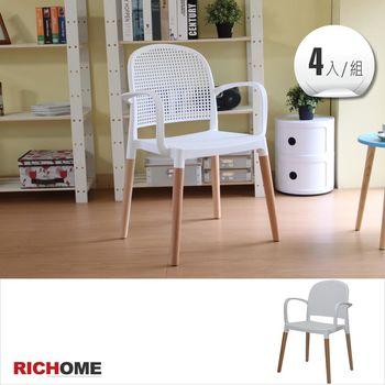 RICHOME MIRO北歐時尚餐椅(白)-4入