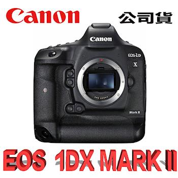 【CANON】EOS 1D X Mark II 單機身 (公司貨)  11/12 前上網登錄送原廠後背包+收藏家CN-80防潮箱