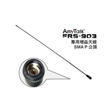 Any Talk FRS-903 專用增益天線 (SMA P)