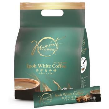 分秒情懷 怡保白咖啡二合一(18公克 x 12份/袋)*4袋