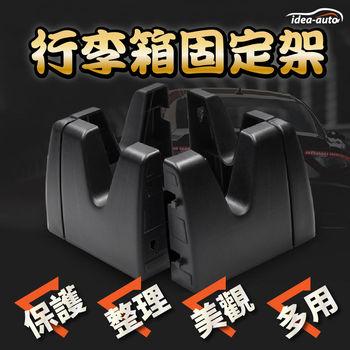 【idea-auto】車用行李箱固定置物架(買一送一)
