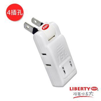 品牌慶買就送 LIBERTY利百代 4插孔分接式擴充插座  LB-04211