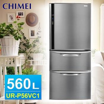 CHIMEI奇美 560公升變頻三門冰箱UR-P56VC1含基本安裝