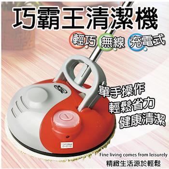 TSL新潮流電動王清潔機TSL-110
